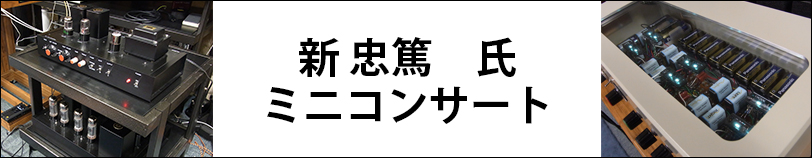 新 忠篤 ミニコンサート