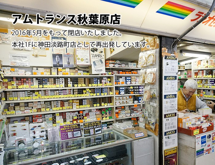 アムトランス秋葉原店(閉店)